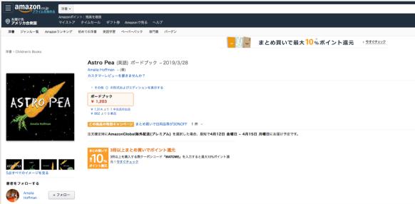 amazon Japanese